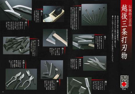 新潟県の伝統的工芸品 越後三条打刃物