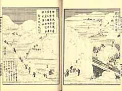 駅中積雪之図
